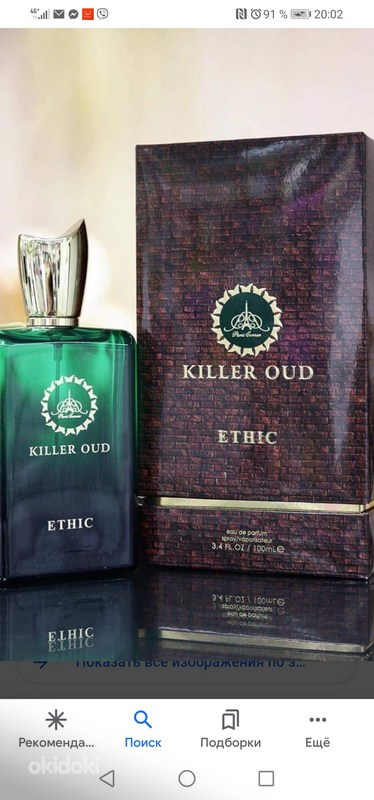 PARIS CORNER KILLER OUD EETILINE, 100 ml, EDP (foto #1)