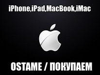 iPhone, MacBook, iPad, iMac покупка