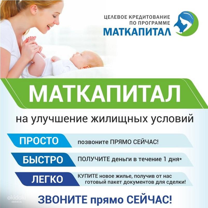Можно ли получить материнский капитал сразу после рождения ребенка